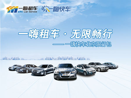 EHI Beijing Car rental